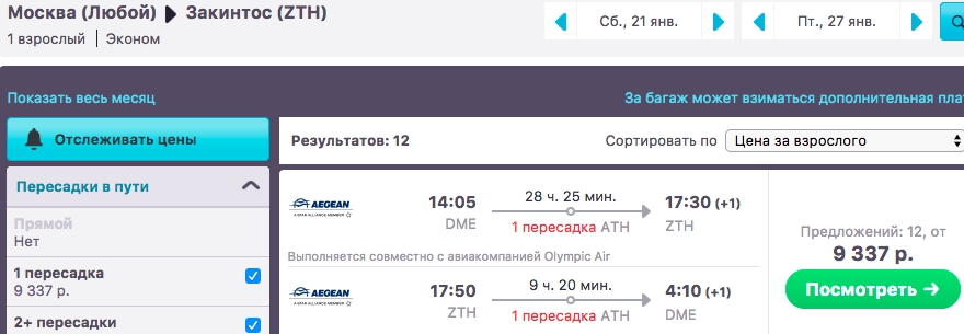 Дешевые авиабилеты Самара Нью Йорк все цены на билеты
