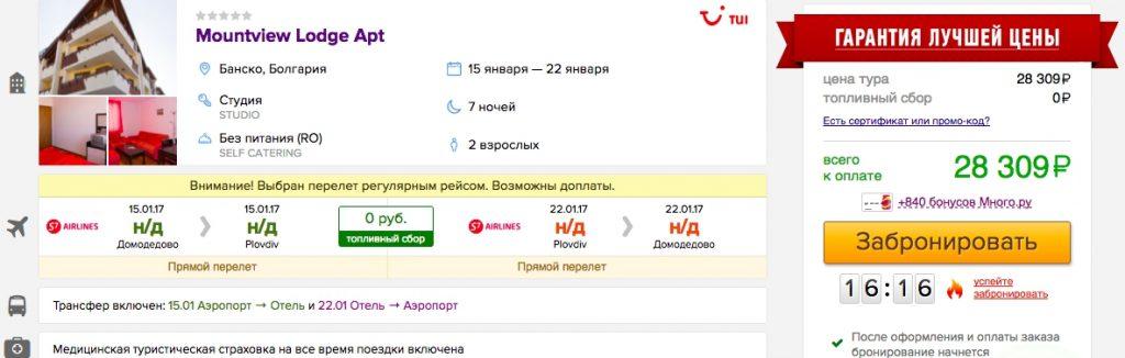 Авиабилеты в Болгарию дешево на чартер и регулярные рейсы