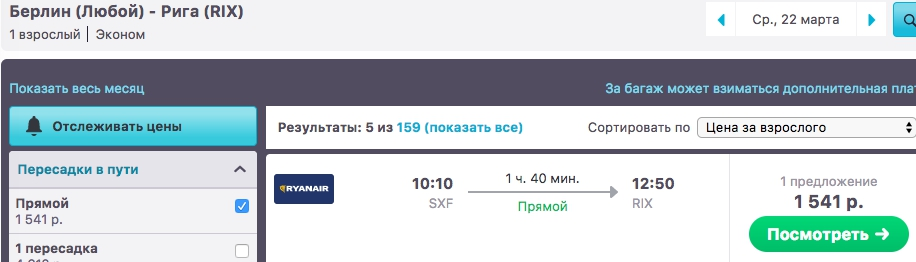 Авиабилеты из Москвы на Кубу от 19 658 R