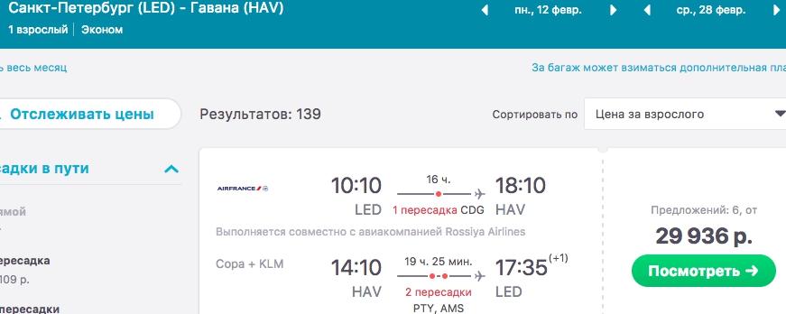 Авиабилеты Симферополь авиабилеты в Крым дешево