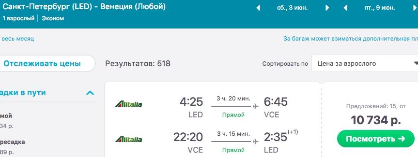 Прямой рейс Москва Овда Турфорум ОТЗЫВРу