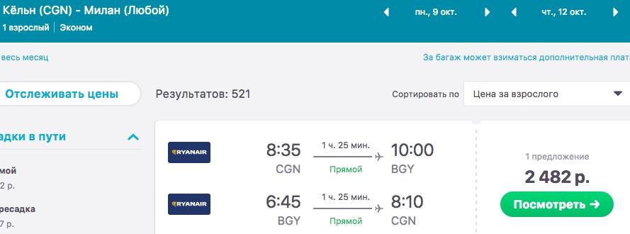 Москва Куба авиабилеты от 24909 руб цены на билеты