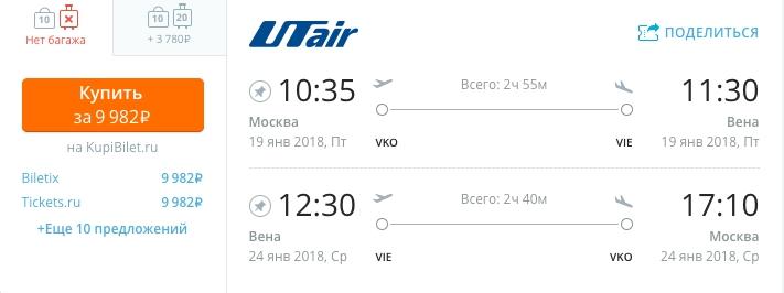 Купить билет на самолет москва ставрополь трансаэро