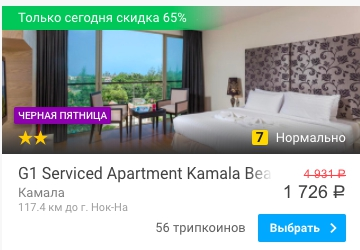 скидка на отель G1 Serviced Apartment Kamala Beach