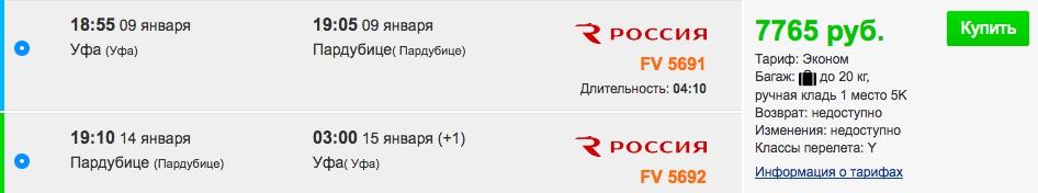 Купить авиабилет киев тегеран