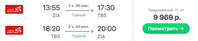 билеты в тбилиси