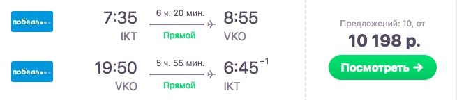 билеты в москвы из иркутска