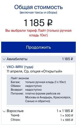 Y самые дешевые авиабилеты на рейс сочи киев