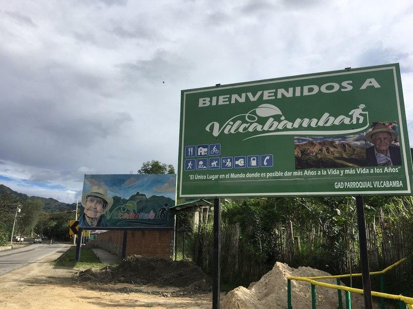 плакат в вилькабамба