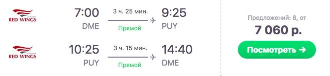 билеты в хорватию
