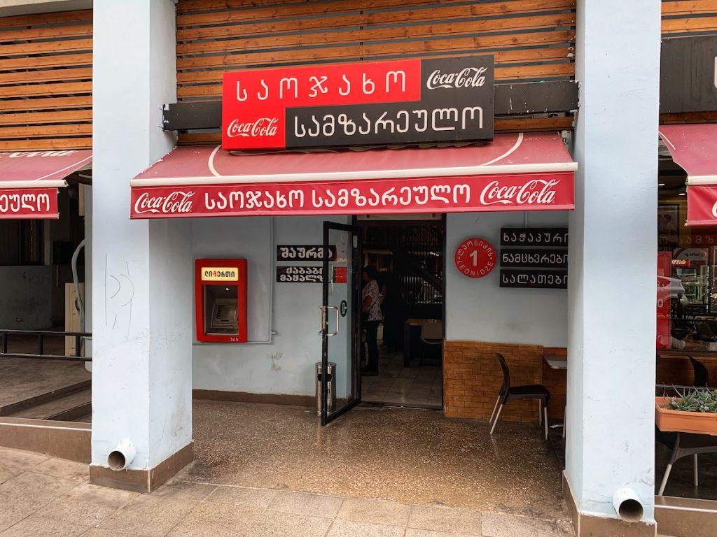дешевая столовая в Тбилиси