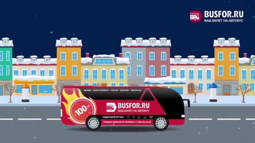 билеты на автобус busfor