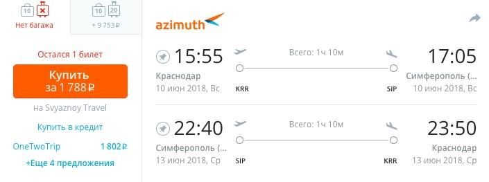 билеты в симферополь