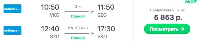 билеты в зальцбург